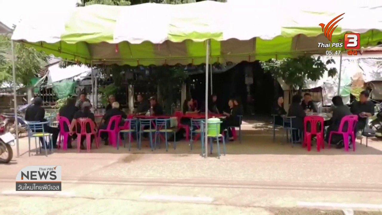 วันใหม่  ไทยพีบีเอส - สามีผูกคอตาย เหตุเครียดภรรยาถูกสั่งให้ออกจากครู