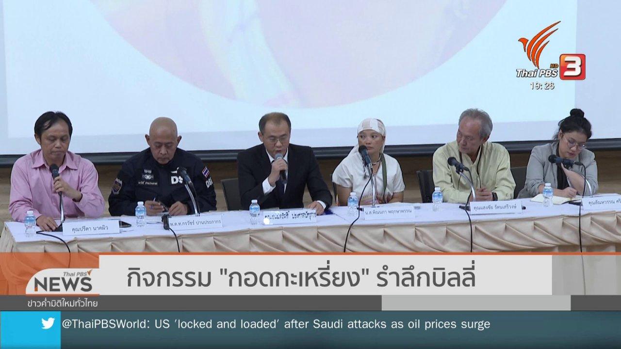 """ข่าวค่ำ มิติใหม่ทั่วไทย - กิจกรรม """"กอดกะเหรี่ยง"""" รำลึกบิลลี่"""