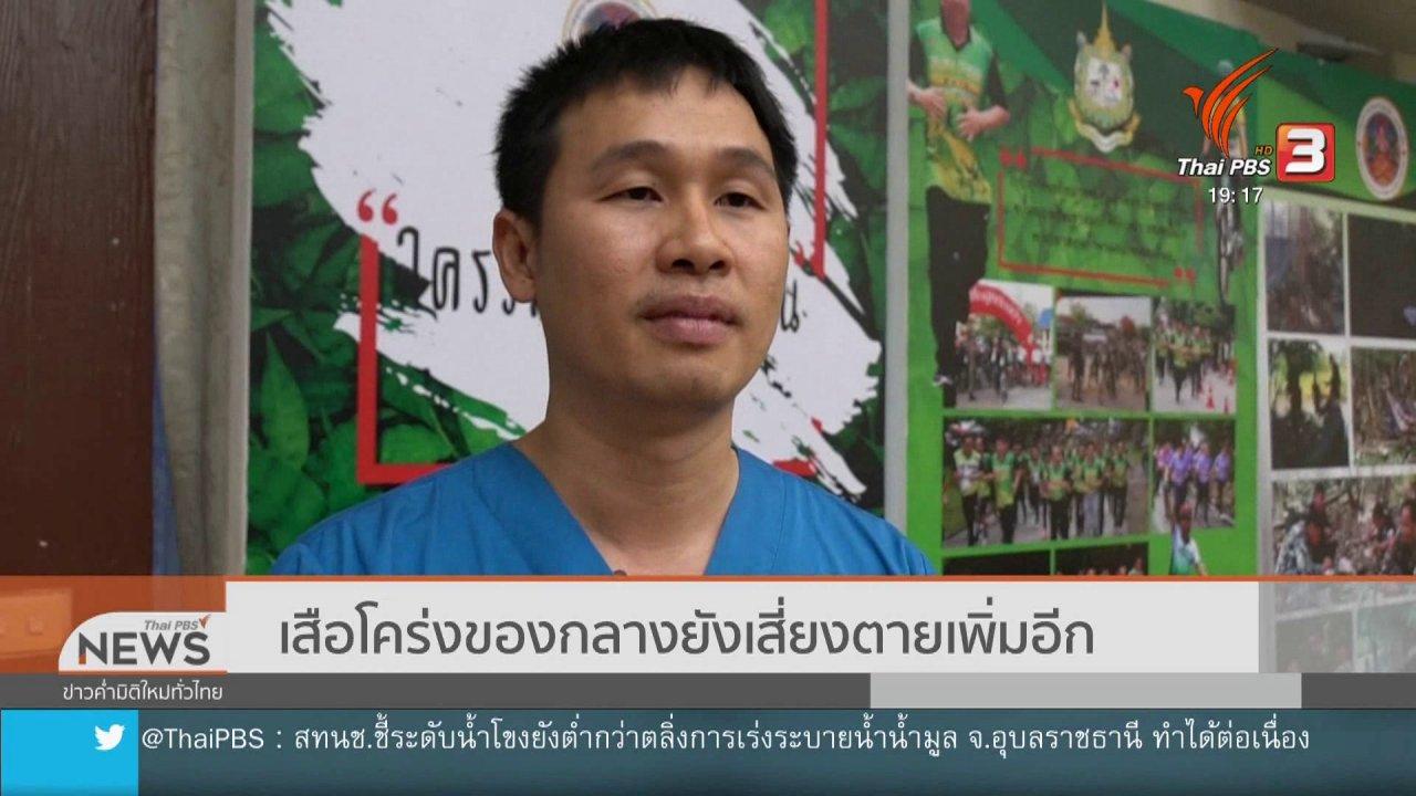 ข่าวค่ำ มิติใหม่ทั่วไทย - เสือโคร่งของกลางยังเสี่ยงตายเพิ่มอีก