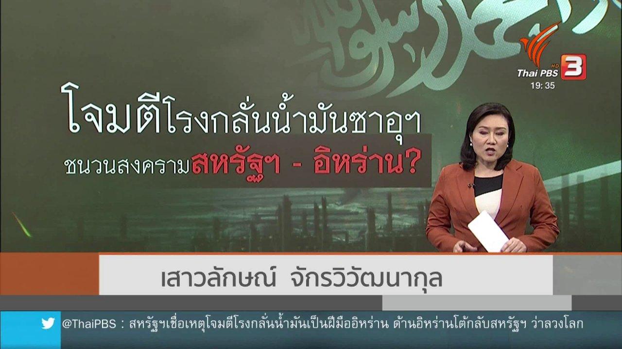 ข่าวค่ำ มิติใหม่ทั่วไทย - วิเคราะห์สถานการณ์ต่างประเทศ : โจมตีโรงกลั่นน้ำมันซาอุฯ ก่อสงครามสหรัฐฯ - อิหร่าน ?