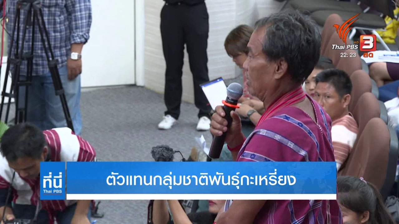 ที่นี่ Thai PBS - กิจกรรมรำลึกบิลลี่