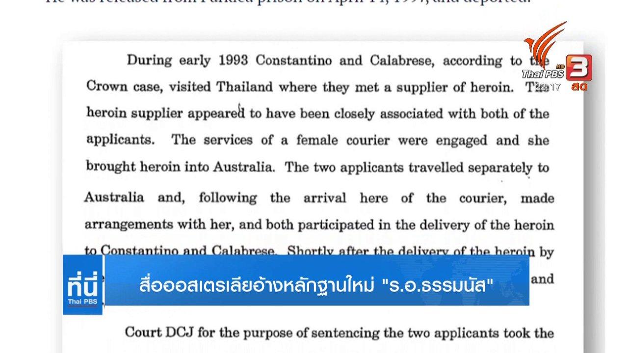 """ที่นี่ Thai PBS - สื่อออสเตรเลียอ้างหลักฐานใหม่ """"ร.อ.ธรรมนัส"""""""