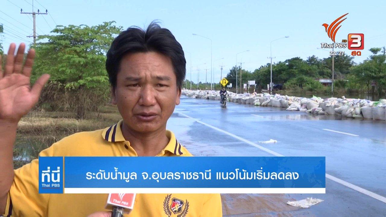 ที่นี่ Thai PBS - ระดับน้ำมูล จ.อุบลราชธานี แนวโน้มเริ่มลดลง