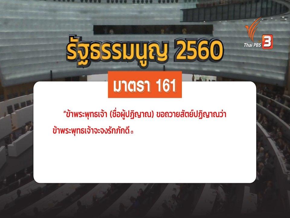 ห้องข่าว ไทยพีบีเอส NEWSROOM - จับตา 18 ก.ย. อภิปรายปมถวายสัตย์