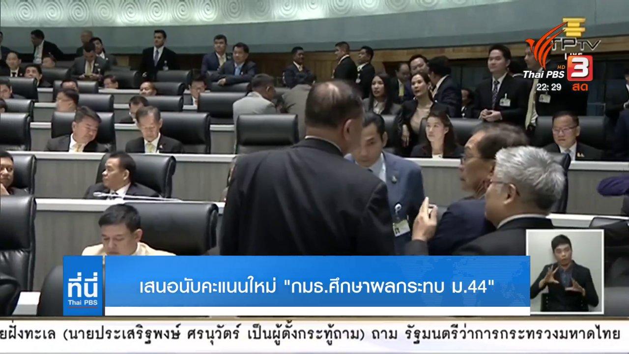 ที่นี่ Thai PBS - รัฐบาลแพ้โหวต ตั้งกรรมาธิการศึกษาผลกระทบ ม.44