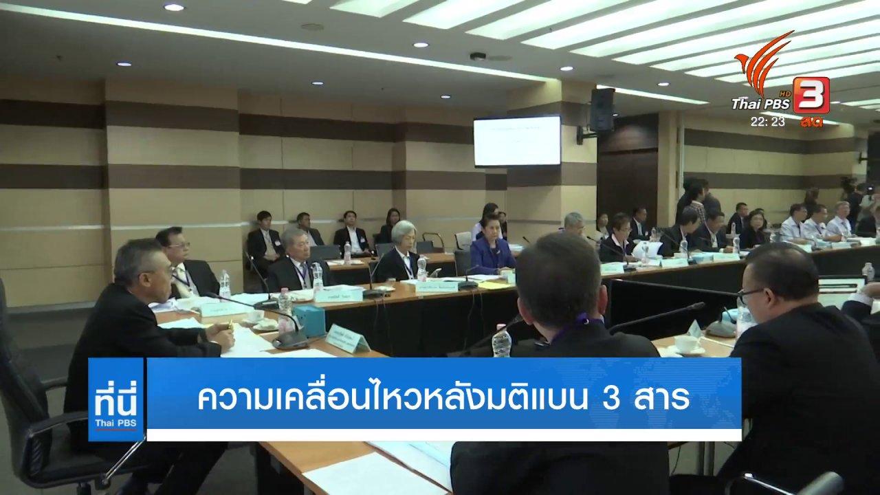 """ที่นี่ Thai PBS - กรรมการวัตถุอันตราย """"เลื่อนแบน"""" สารเคมีเกษตร"""