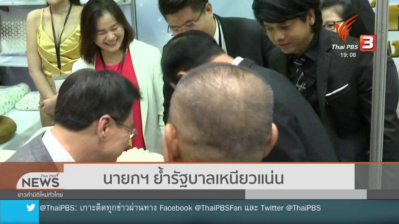 ข่าวค่ำ มิติใหม่ทั่วไทย - นายกฯ ย้ำรัฐบาลเหนียวแน่น