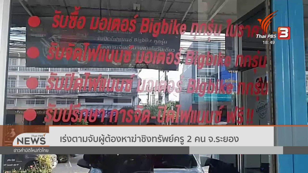 ข่าวค่ำ มิติใหม่ทั่วไทย - เร่งตามจับผู้ต้องหาฆ่าชิงทรัพย์ครู 2 คน จ.ระยอง