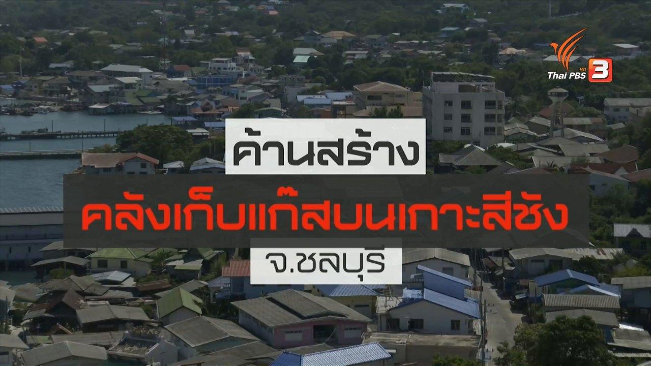 ข่าวค่ำ มิติใหม่ทั่วไทย - สถานีร้องเรียน : ค้านสร้างคลังเก็บแก๊สบนเกาะสีชัง จ.ชลบุรี