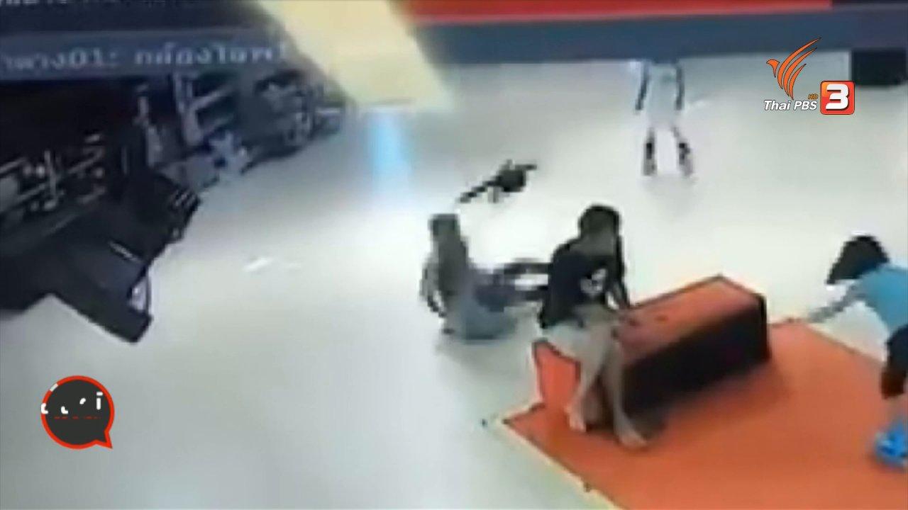ข่าวค่ำ มิติใหม่ทั่วไทย - สถานีร้องเรียน : แม่ร้องขอความเป็นธรรม ลูกเล่นสเก็ตขาหักในลานสเก็ต