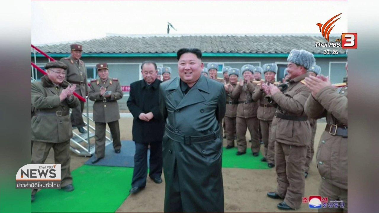 ข่าวค่ำ มิติใหม่ทั่วไทย - วิเคราะห์สถานการณ์ต่างประเทศ : การทดสอบอาวุธของเกาหลีเหนือ ส่งสัญญานถึงสหรัฐฯ