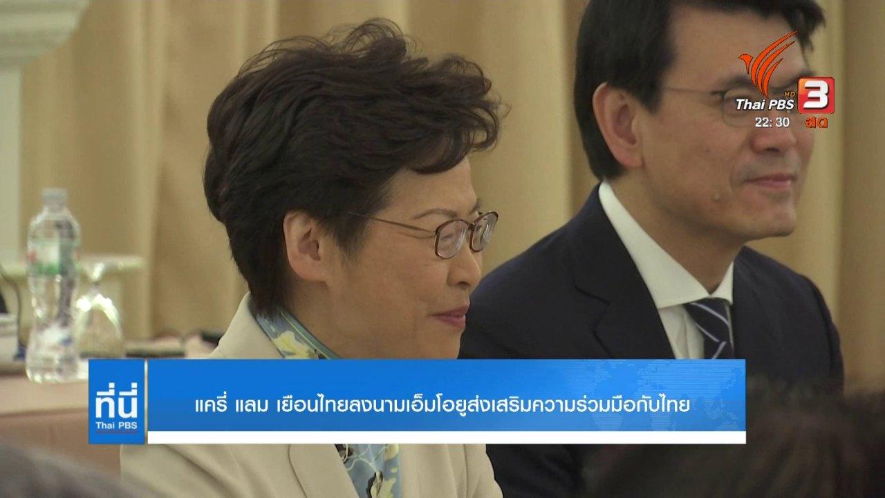 """ที่นี่ Thai PBS - """"แครี่แลม"""" เยือนไทย ลงนามเอ็มโอยูส่งเสริมความร่วมมือกับไทย"""