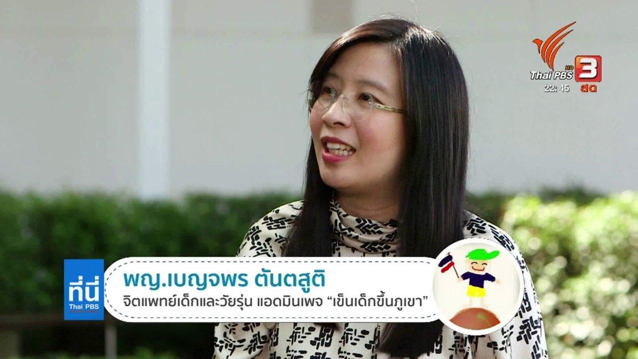 ที่นี่ Thai PBS - cyber bullying การระรานทางไซเบอร์