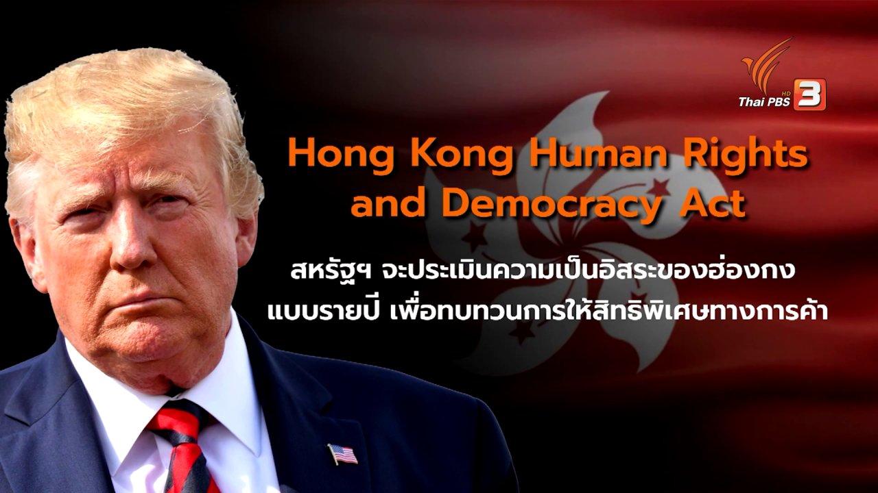 ข่าวเจาะย่อโลก - จีนเคืองสหรัฐฯออกกฎหมายหนุนผู้ประท้วงฮ่องกง