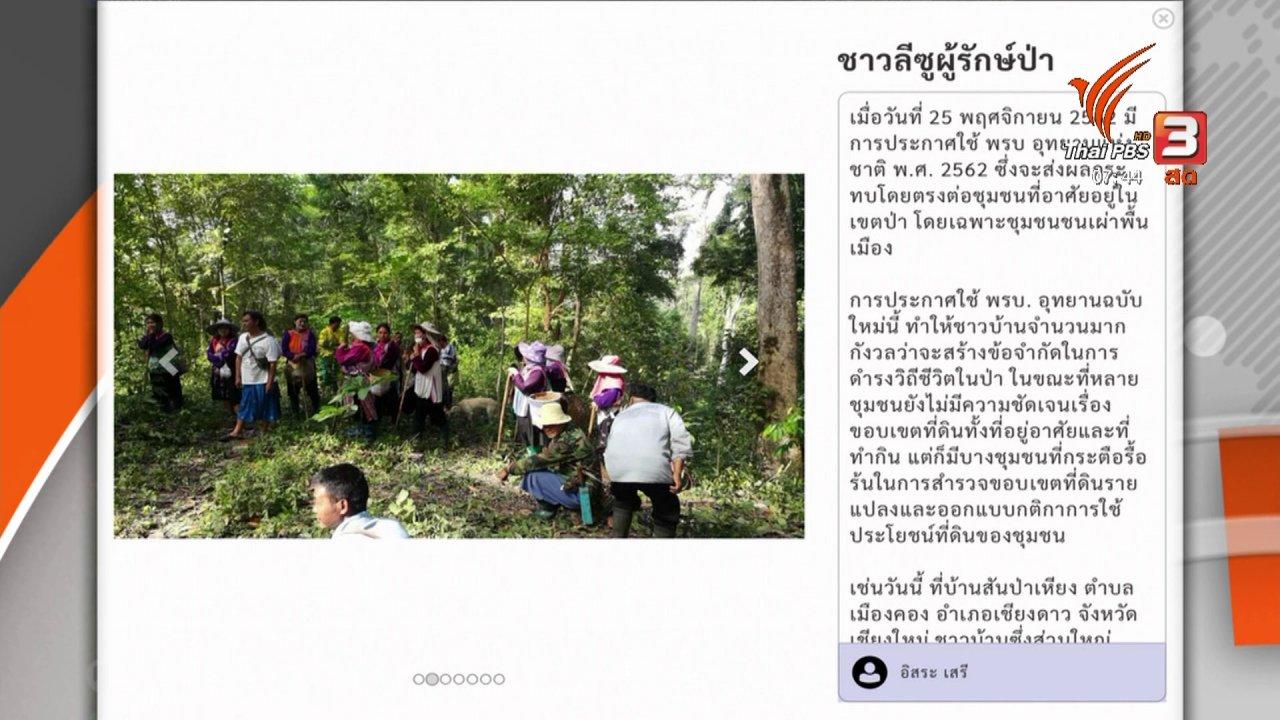วันใหม่  ไทยพีบีเอส - C-site Report : ลงนามรับรองแผนที่ชุมชนสันป่าเหียง