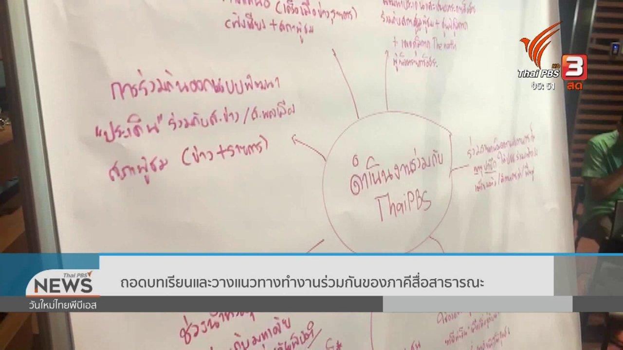 วันใหม่  ไทยพีบีเอส - ถอดบทเรียนและวางแนวทางทำงานร่วมกันของภาคีสื่อสาธารณะ