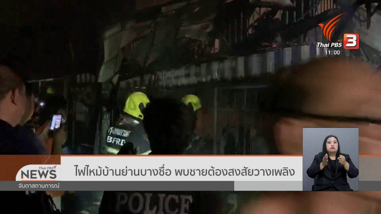 จับตาสถานการณ์ - ไฟไหม้บ้านย่านบางซื่อ พบชายต้องสงสัยวางเพลิง