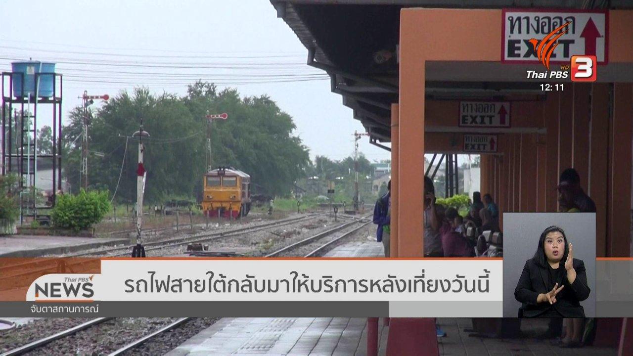 จับตาสถานการณ์ - รถไฟสายใต้กลับมาให้บริการหลังเที่ยงวันนี้ (28 พ.ย. 62)