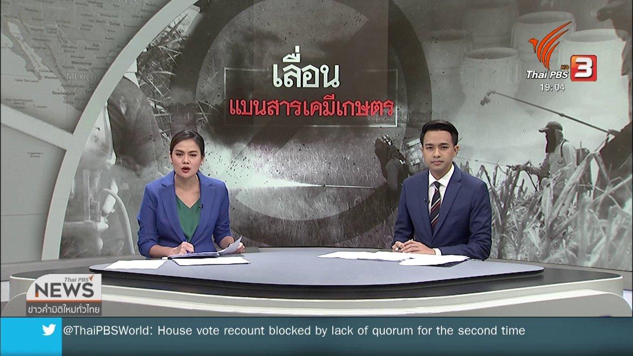 ข่าวค่ำ มิติใหม่ทั่วไทย - นายกฯ ไม่ยุ่งเลื่อนแบนสารเคมีเกษตร
