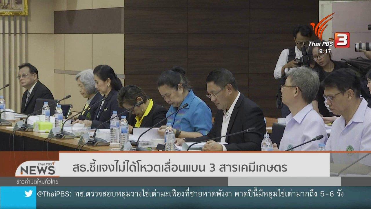 ข่าวค่ำ มิติใหม่ทั่วไทย - สธ.ชี้แจงไม่ได้โหวตเลื่อนแบน 3 สารเคมีเกษตร