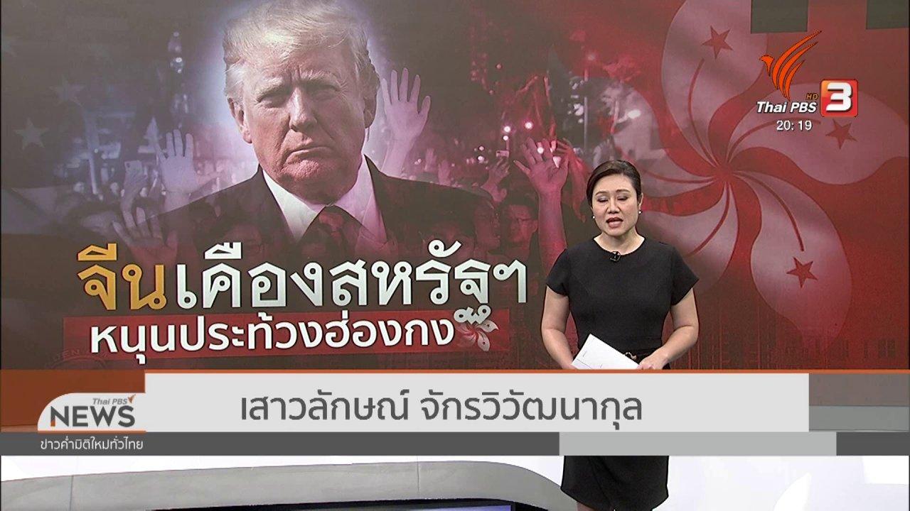 ข่าวค่ำ มิติใหม่ทั่วไทย - วิเคราะห์สถานการณ์ต่างประเทศ :  จีนไม่พอใจสหรัฐฯ หนุนผู้ประท้วงฮ่องกง