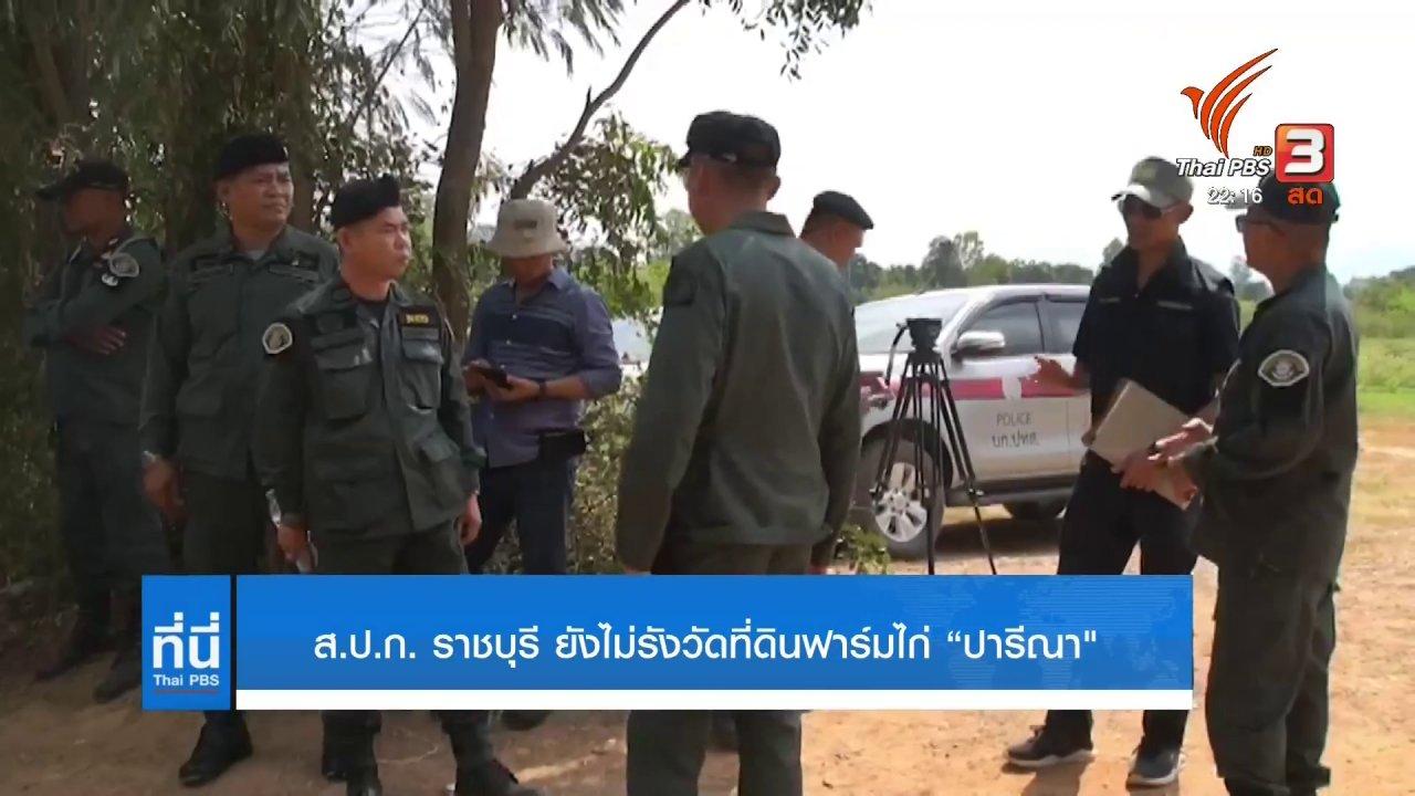 """ที่นี่ Thai PBS - ส.ป.ก.ราชบุรี ยังไม่รังวัดที่ดินฟาร์มไก่ """"ปารีณา"""""""