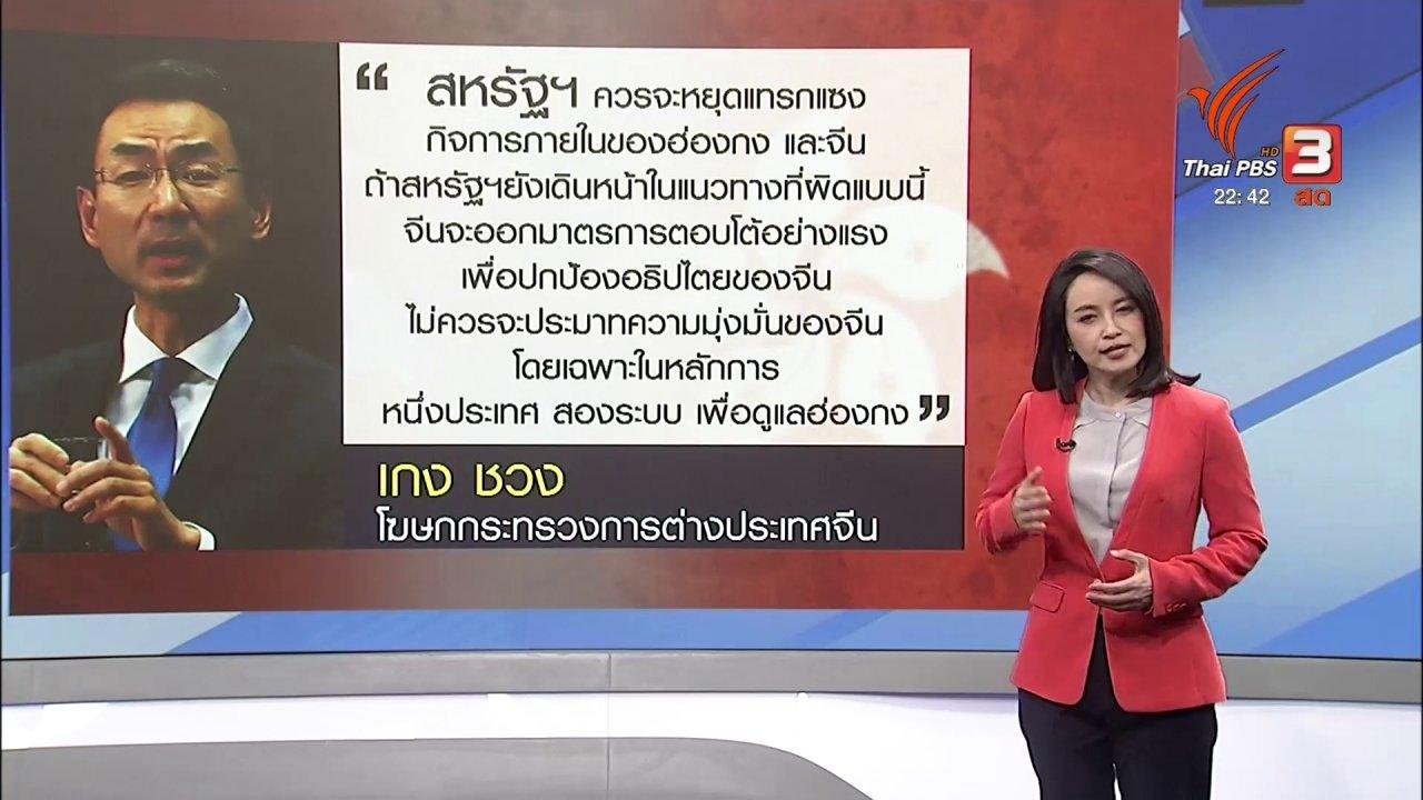 ที่นี่ Thai PBS - ทรัมป์ ลงนามกฎหมายสนับสนุนการประท้วงที่ฮ่องกง