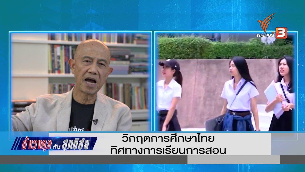 วันใหม่  ไทยพีบีเอส - ตั้งวงคุยกับสุทธิชัย : วิกฤตการศึกษาไทย ทิศทางการเรียนการสอน