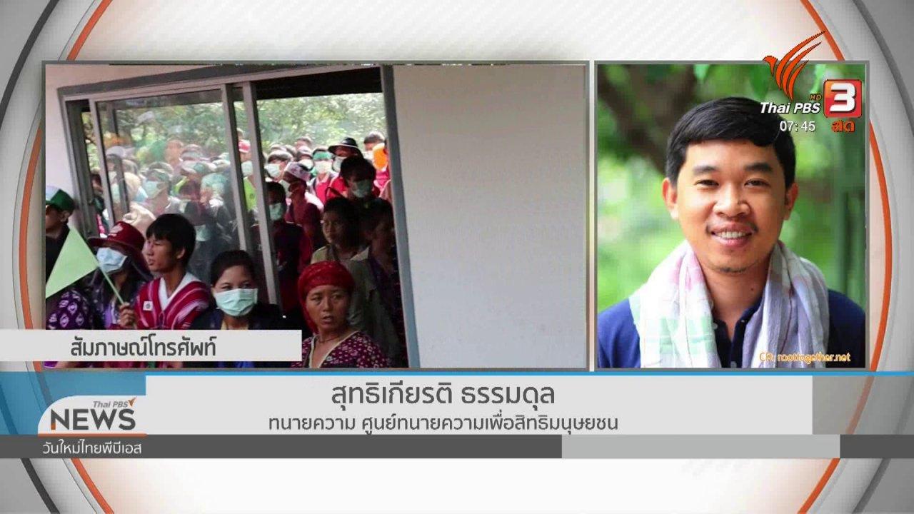 วันใหม่  ไทยพีบีเอส - C-site Report : รับฟังข้อกล่าวหาหมิ่นเหมืองถ่านหิน อ.อมก๋อย