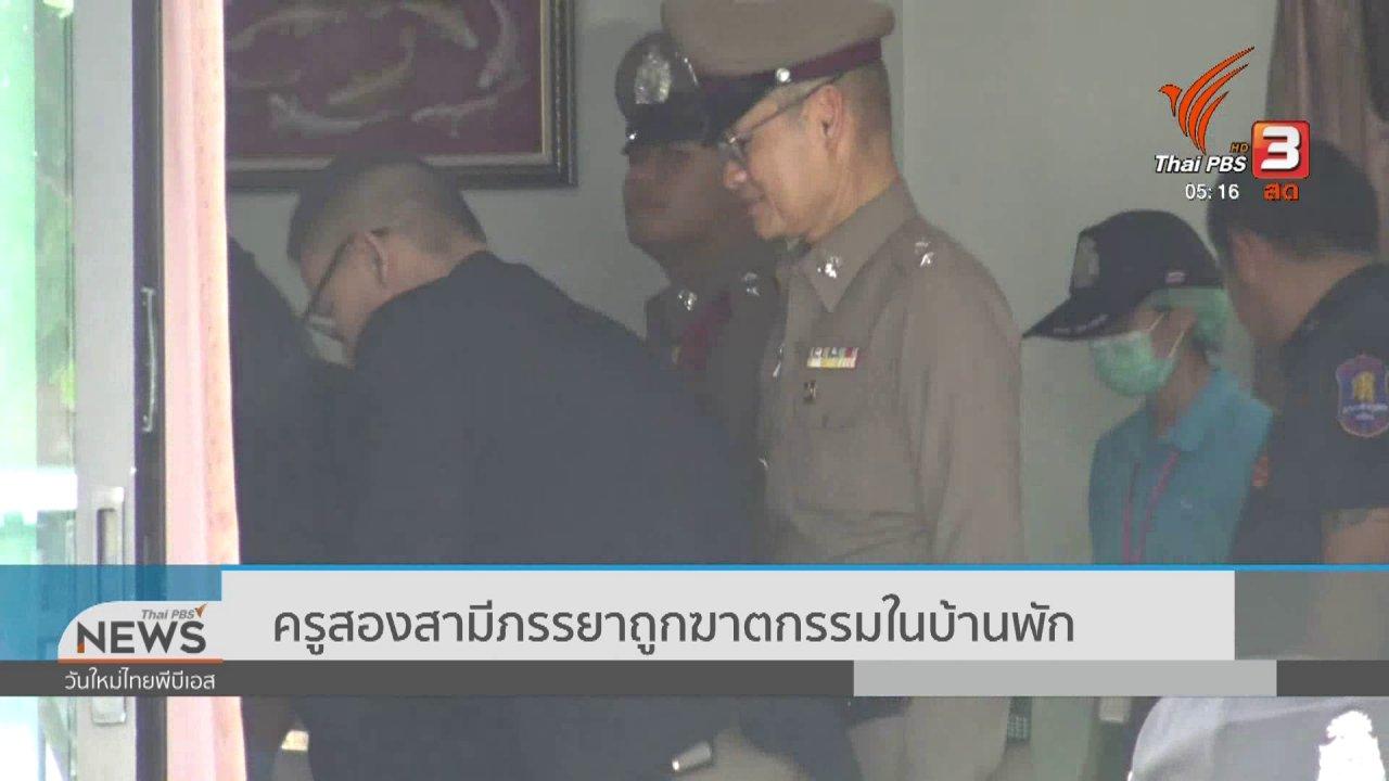 วันใหม่  ไทยพีบีเอส - ครูสองสามีภรรยาถูกฆาตกรรมในบ้านพัก