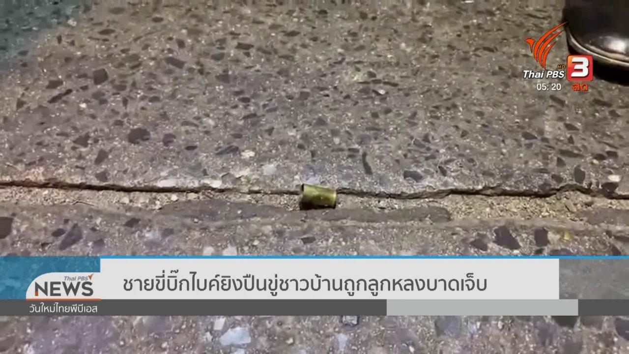 วันใหม่  ไทยพีบีเอส - ชายขี่บิ๊กไบค์ยิงปืนขู่ชาวบ้านถูกลูกหลงบาดเจ็บ