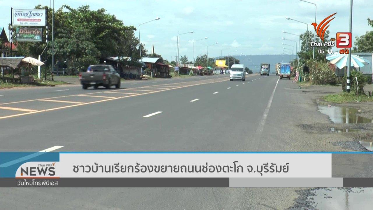วันใหม่  ไทยพีบีเอส - ชาวบ้านเรียกร้องขยายถนนช่องตะโก จ.บุรีรัมย์