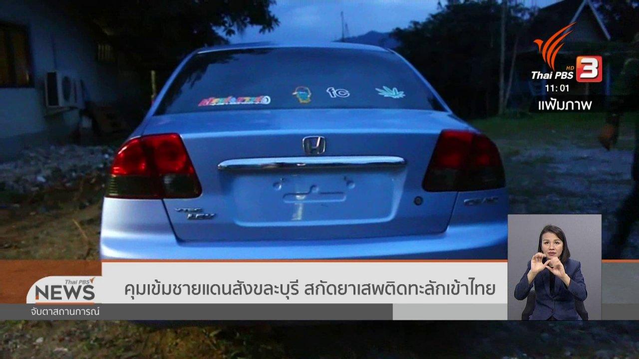 จับตาสถานการณ์ - คุมเข้มชายแดนสังขละบุรี สกัดยาเสพติดทะลักเข้าไทย