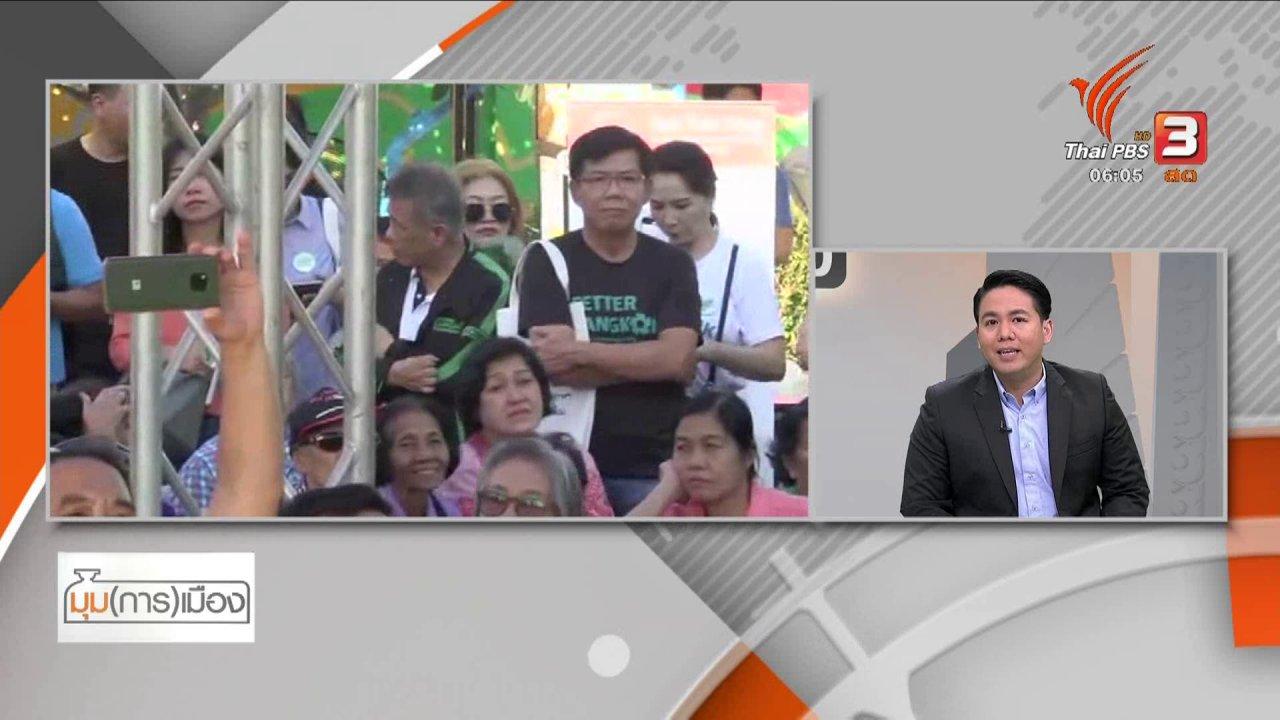 """วันใหม่  ไทยพีบีเอส - มุม(การ)เมือง : """"เพื่อไทย - ชัชชาติ"""" แยกเดิน - รวมตี ชิงผู้ว่าฯ กทม."""