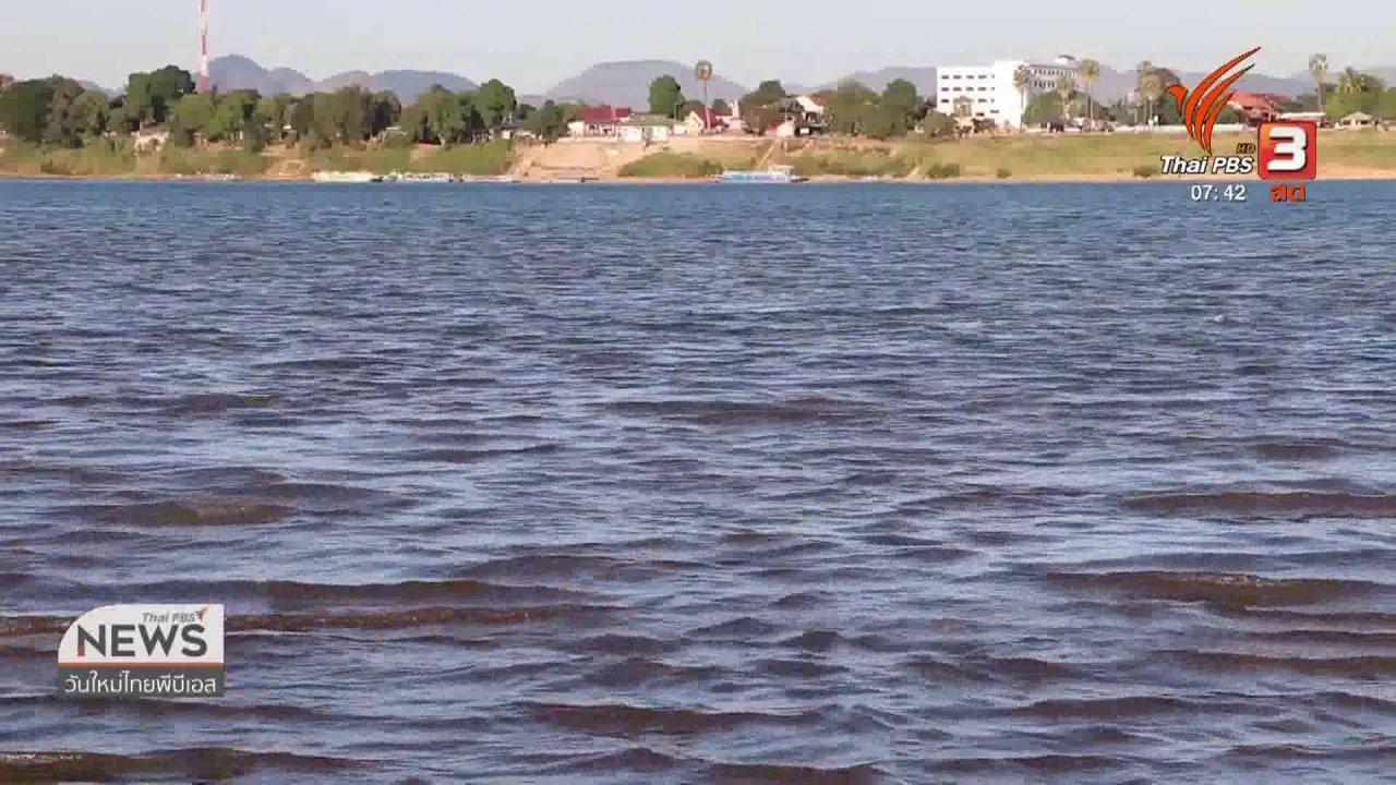 วันใหม่  ไทยพีบีเอส - C-site Report : ปรากฏการณ์แม่น้ำโขงสีคราม