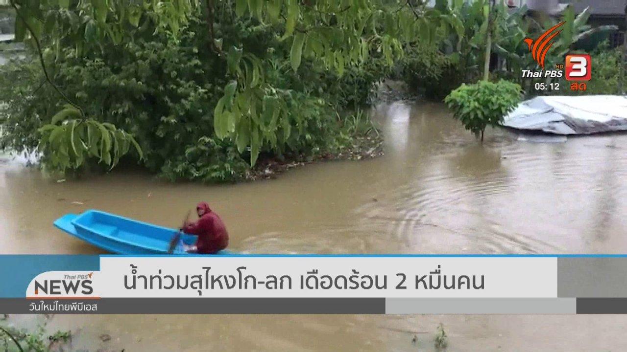 วันใหม่  ไทยพีบีเอส - น้ำท่วมสุไหงโก-ลก เดือดร้อน 2 หมื่นคน