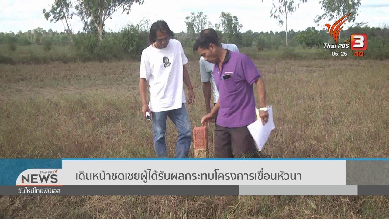 วันใหม่  ไทยพีบีเอส - เดินหน้าชดเชยผู้ได้รับผลกระทบโครงการเขื่อนหัวนา