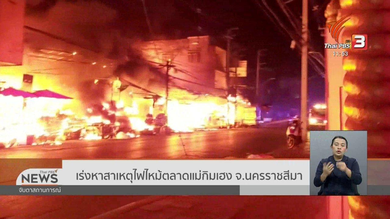 จับตาสถานการณ์ - เร่งหาสาเหตุไฟไหม้ตลาดแม่กิมเฮง จ.นครราชสีมา