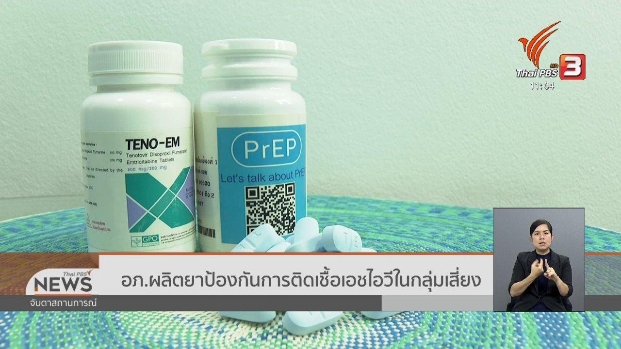 จับตาสถานการณ์ - อภ.ผลิตยาป้องกันการติดเชื้อเอชไอวีในกลุ่มเสี่ยง