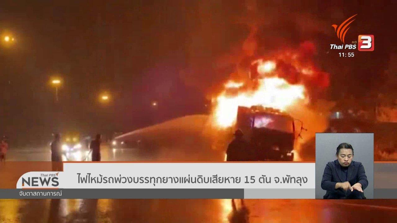 จับตาสถานการณ์ - ไฟไหม้รถพ่วงบรรทุกยางแผ่นดิบเสียหาย 15 ตัน จ.พัทลุง