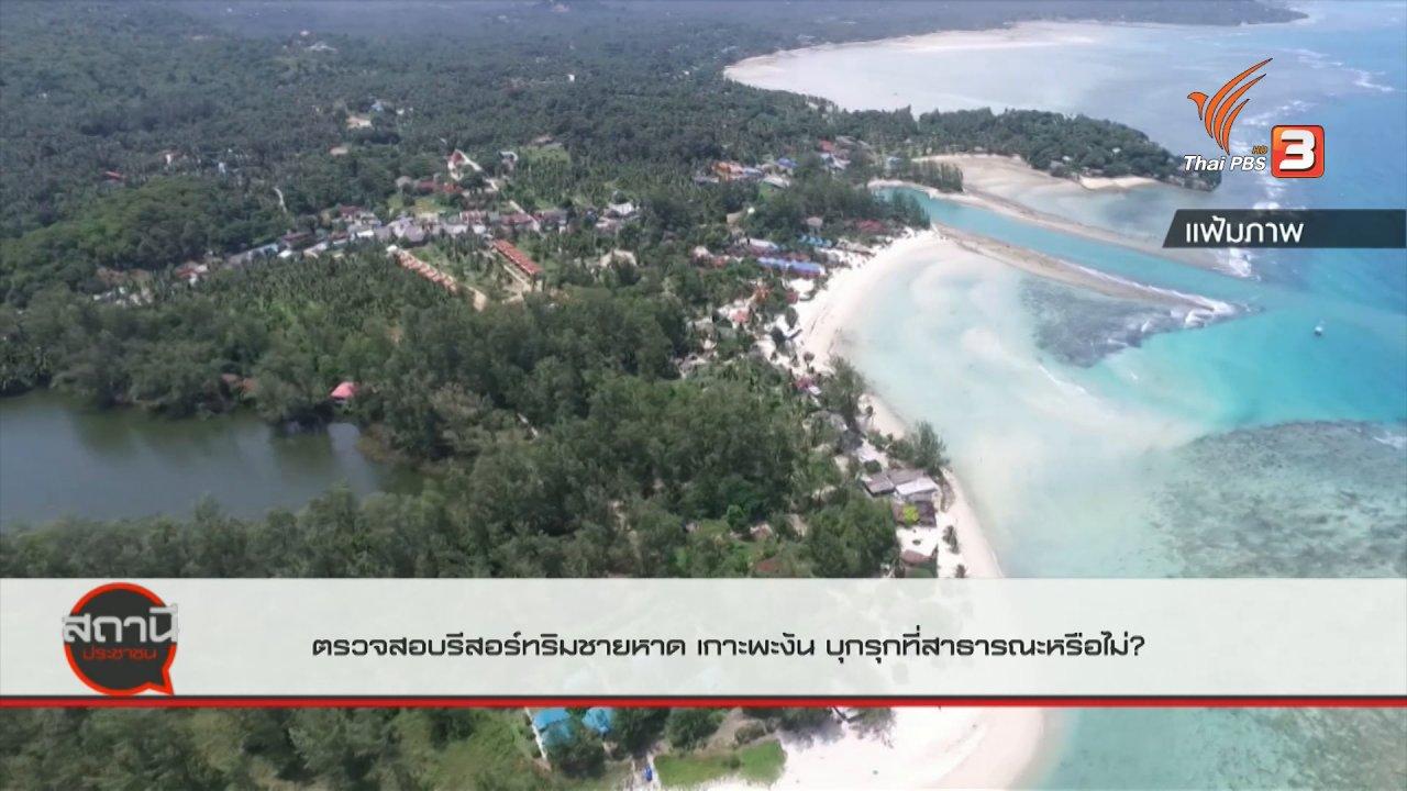 สถานีประชาชน - สถานีร้องเรียน : ตรวจสอบรีสอร์ตริมชายหาดเกาะพะงัน บุกรุกที่สาธารณะหรือไม่
