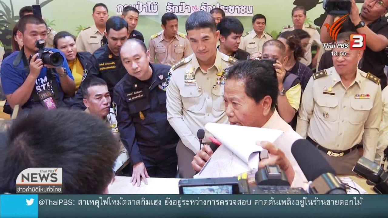 """ข่าวค่ำ มิติใหม่ทั่วไทย - """"ทวี ไกรคุปต์"""" ชี้แผนที่เอาผิด """"ปารีณา"""" ไม่ชัดเจน"""