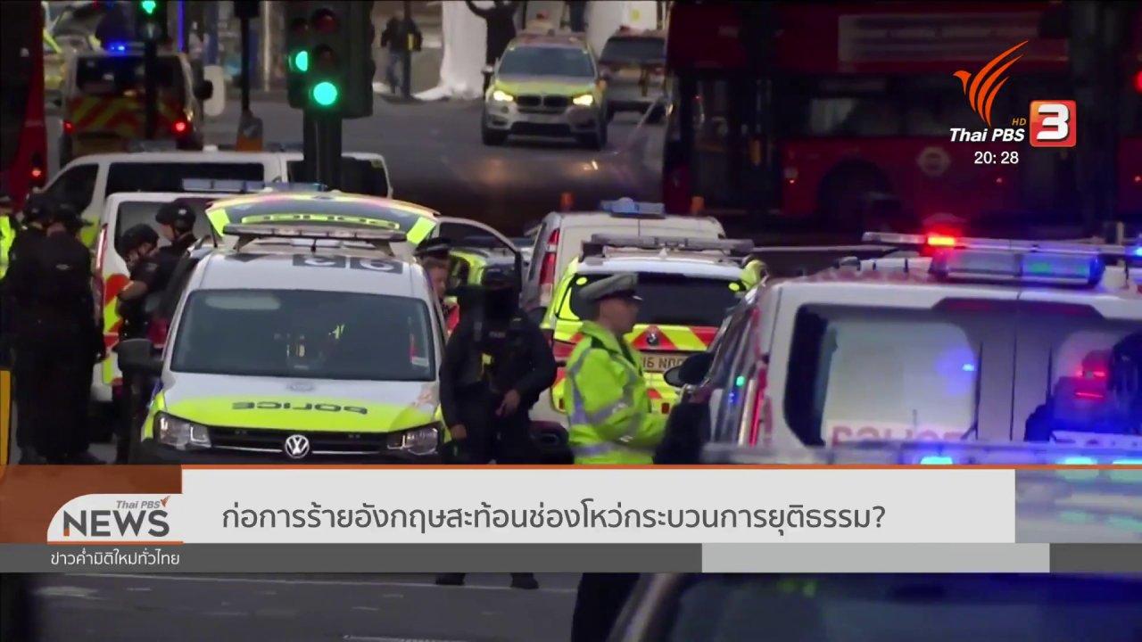 ข่าวค่ำ มิติใหม่ทั่วไทย - วิเคราะห์สถานการณ์ต่างประเทศ : ก่อการร้ายอังกฤษสะท้อนช่องโหว่กระบวนการยุติธรรม?