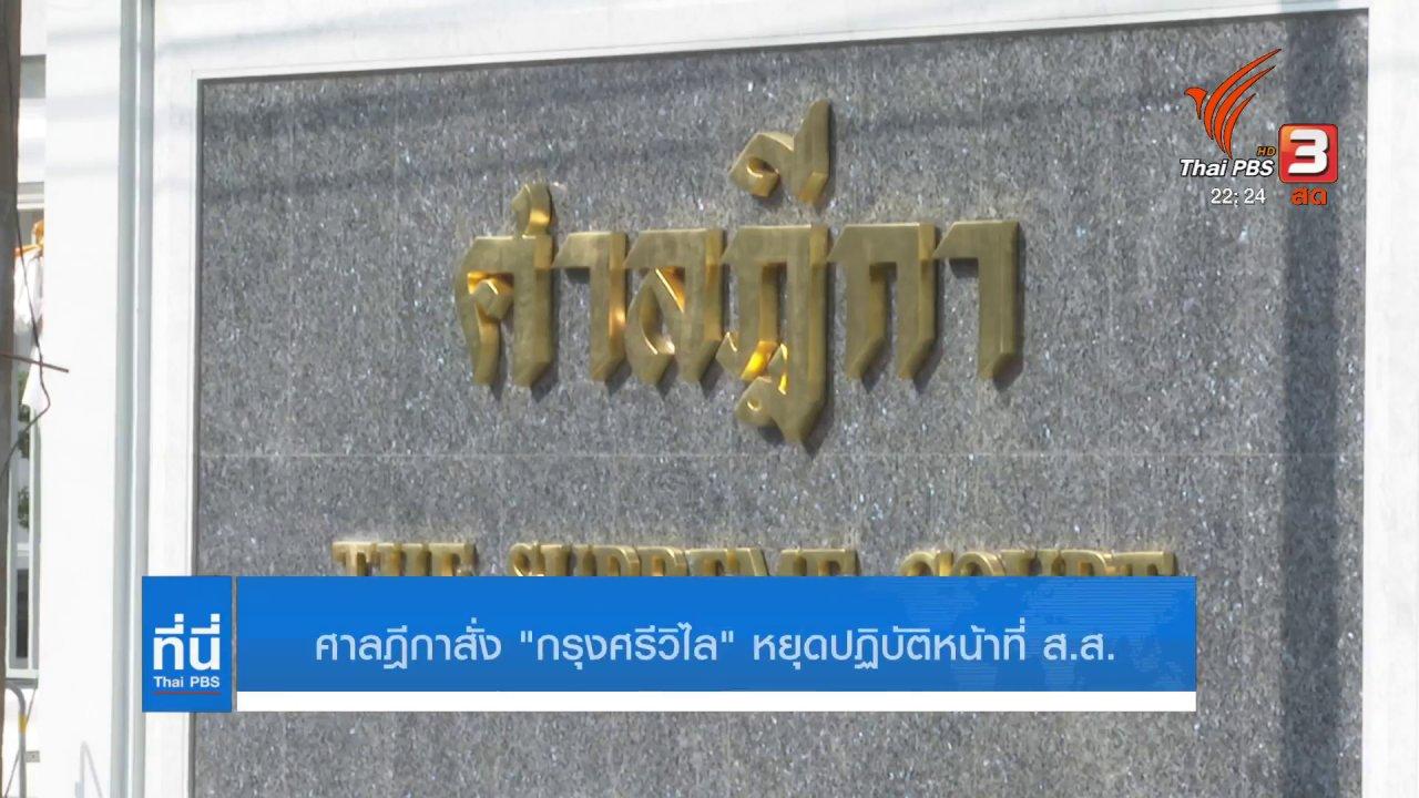 """ที่นี่ Thai PBS - ศาลฎีกาสั่ง """"กรุงศรีวิไล"""" หยุดปฏิบัติหน้าที่ ส.ส."""