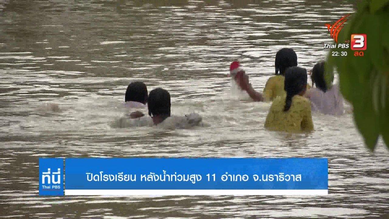 ที่นี่ Thai PBS - 11 อำเภอ ใน จ.นราธิวาส ประกาศเป็นพื้นที่ภัยพิบัติฉุกเฉินหลังน้ำท่วมสูง