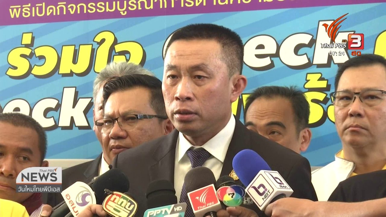 วันใหม่  ไทยพีบีเอส - ชั่วโมงทำกิน : ดีเดย์ให้สินบนนำจับรถโดยสารผิดกฎหมาย