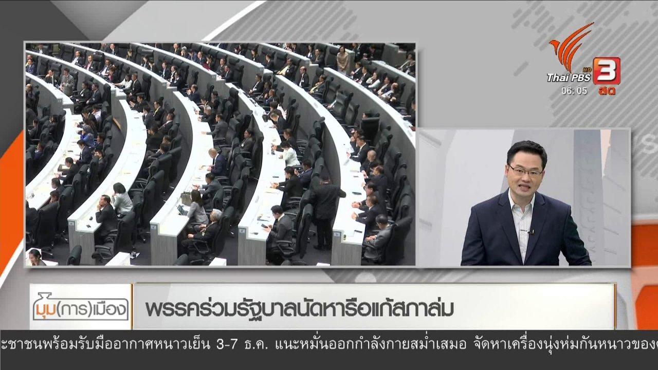 วันใหม่  ไทยพีบีเอส - มุม(การ)เมือง : พรรคร่วมรัฐบาลนัดหารือแก้สภาล่ม