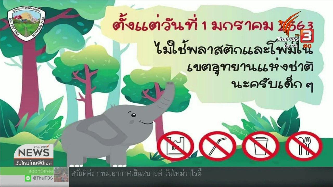 วันใหม่วาไรตี้ - จับตาข่าวเด่น : รณรงค์งดใช้ถุงพลาสติกในเขตอุทยาน