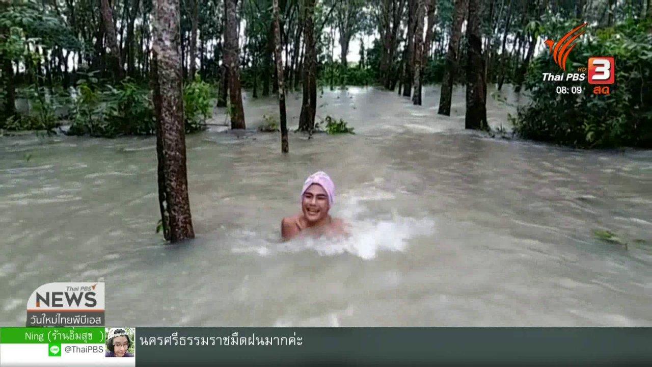 วันใหม่วาไรตี้ - จับตาข่าวเด่น : เกาะติดสถานการณ์น้ำท่วม จ.นราธิวาส