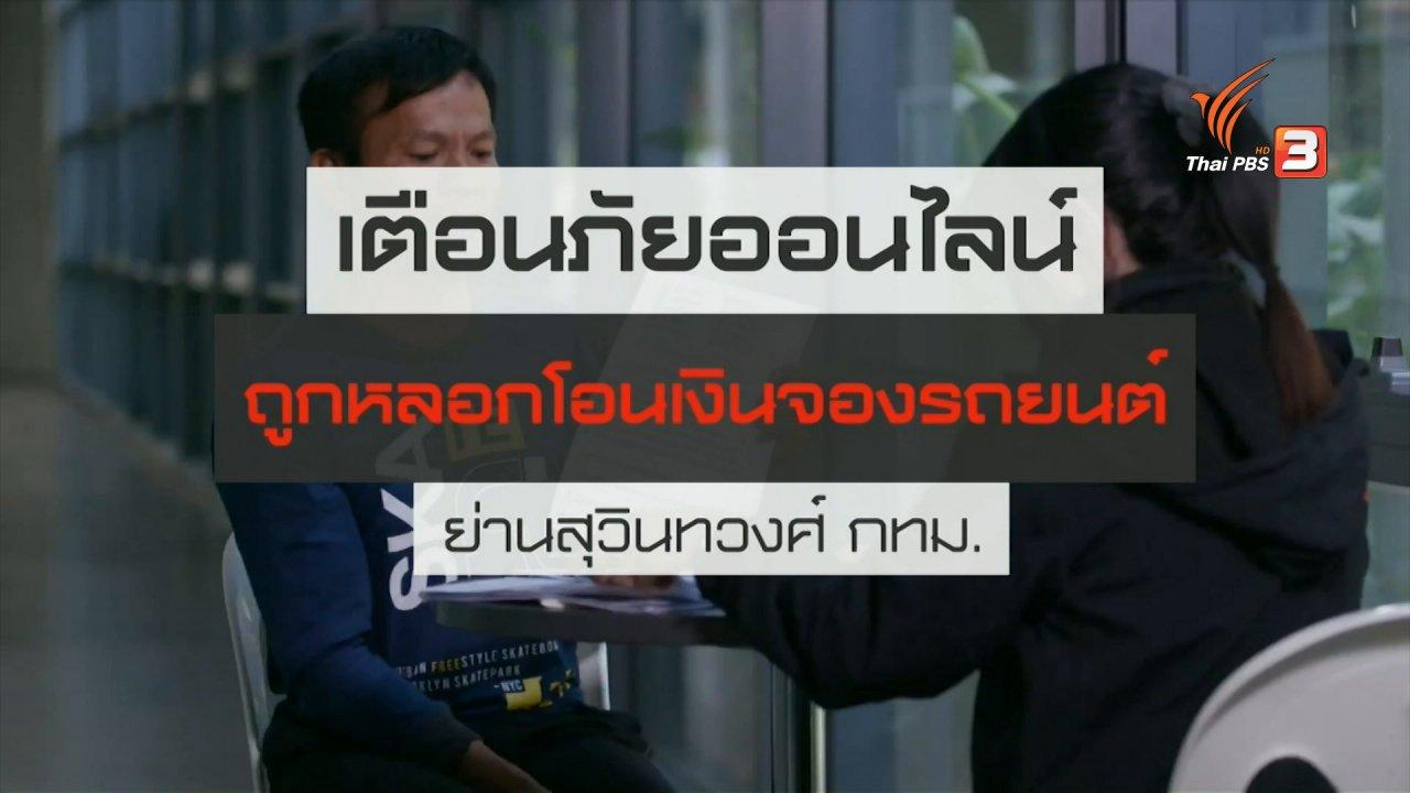 สถานีประชาชน - สถานีเตือนภัยออนไลน์  ถูกหลอกโอนเงินจองรถยนต์ ย่านสุวินทวงศ์ กทม.